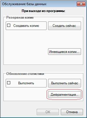 """У SQL-версії: Сервіс/Обслуговування/Профілактика - """"Дефрагментація індексів"""