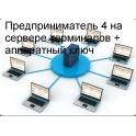 Предприниматель 4 на сервере терминалов + аппаратный ключ