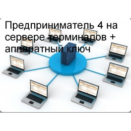 Бухгалтерська програма Підприємець 4 сервер терміналів