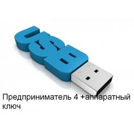 Бухгалтерская программа  Предприниматель 4  аппаратный ключ