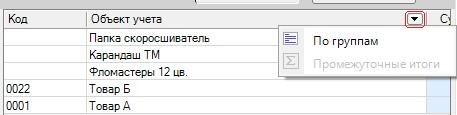 Реальный_учет/Анализ: