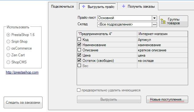 Сервис/Сайт/Связь_с_интернет-магазином