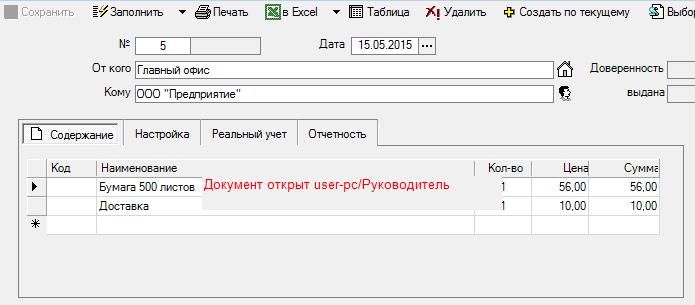 можно запретить одновременное редактирование документа двумя пользователями.