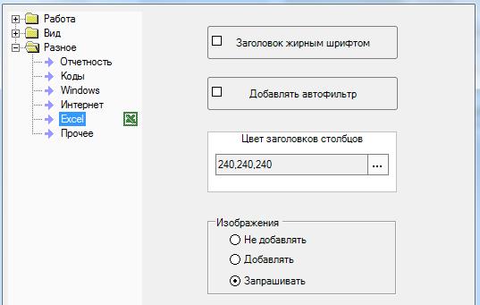 В Сервіс/Налаштування - Різне/Excel можна задати деякі параметри експорту таблиць.