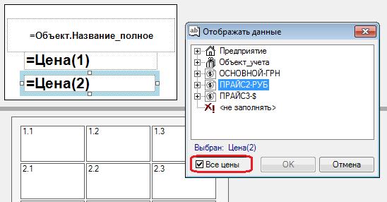 При редактировании ценника можно выбирать цены из разных прайс-листов.