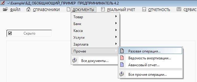 В Документы/Прочее/Разовая_операция