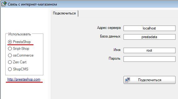 интеграция с PrestaShop