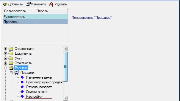 В Сервис/Пользователи/Права можно запретить изменение настроек в Розница/Продажи.