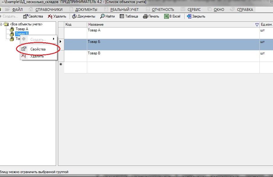 В программе Предприниматель 4 существует возможность  каждому товару подвязывать  его графическое изображение.