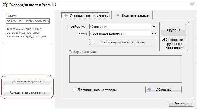 В Сервис/Интернет-магазин для любого способа обмена данными можно включить обновление