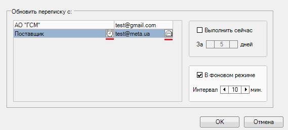 """У меню Сервіс - новий пункт """"Пошта"""" для синхронізації листування в програмі з поштовою скринькою."""