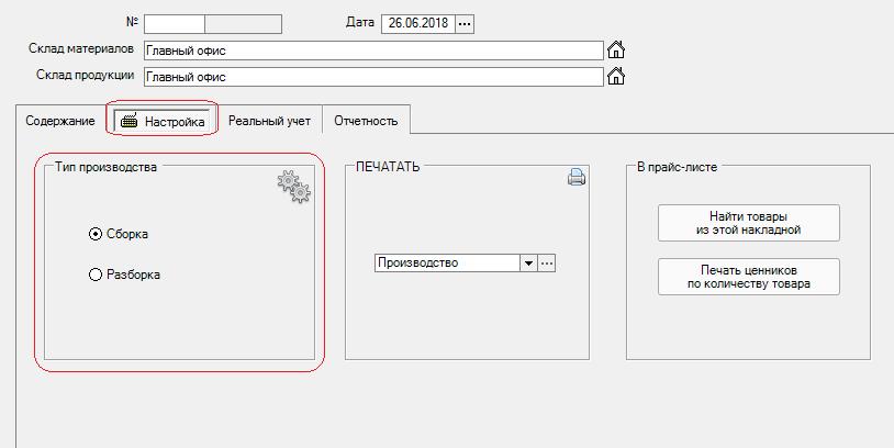 В документе Производство можно выбрать тип производства - сборка или разборка