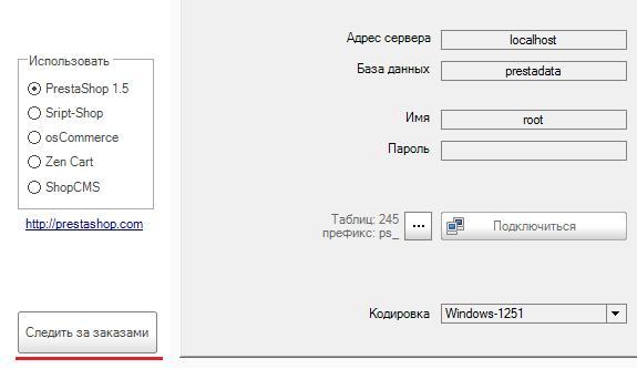 """добавлена функция """"Следить за заказами""""."""
