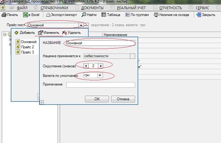 Індивідуальні налаштування для кожного прайс-листа (округлення при розрахунку, валюта за замовчуванням).