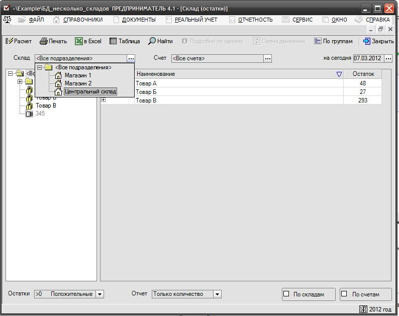 Изменить условия отбора данных или структуру отчета можно в любое время, изменения немедленно отобразятся на экране.