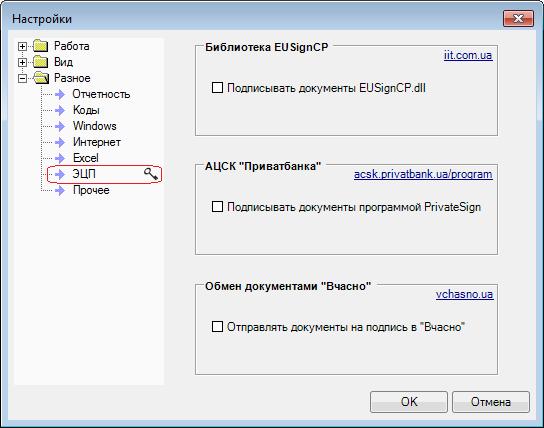 В Сервис/Настройки - Разное/ЭЦП можно выбрать подходящий способ.