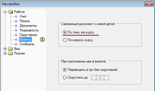 Робота/Валюта можна задати правило, який курс буде використовуватися при створенні зв'язаного документа з новою датою