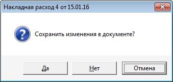 "программа закрывалась даже при нажатии ""Отмена""."