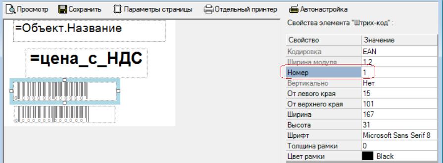 Якщо у товару заповнено кілька штрих-кодів (через пробіл або кому), в макеті цінника можна додати зображення другого штрих-коду і вказати, який за рахунком використовувати.