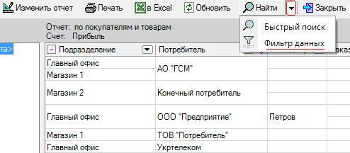 """""""Розширений пошук"""" буде """"Фільтр даних"""""""