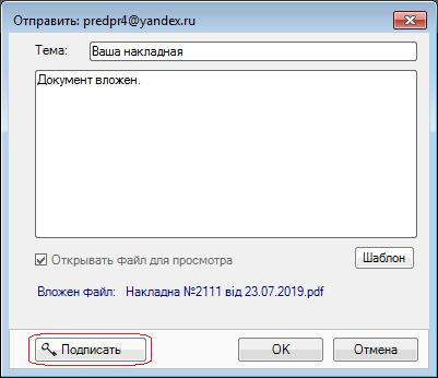 Соответствующая кнопка будет также при отправке почты из программы с файлом PDF.