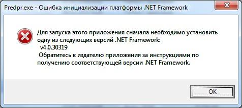 Начиная с этой версии, программа будет работать на платформе .Net 4.5.