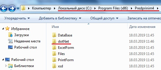 Predprinim4dotNet запустити dotNet45_setup і встановити її
