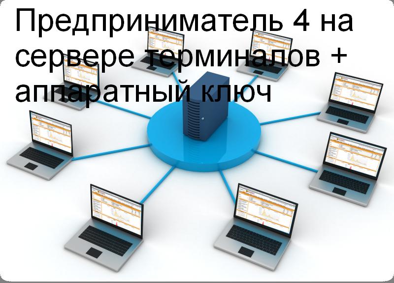 Предприниматель 4 на сервере терминалов